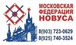 Московская Федерация Новуса